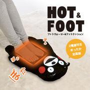 くまモン HOT フットウォーマー&フットクッション(くまモンバージョン) KU-580