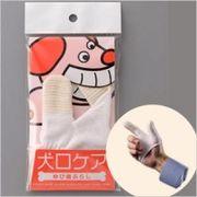 親指と人差し指2本で磨ける指用のペット用歯みがき「犬口ケア 犬用ゆび歯ぶらし」