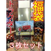 【福袋】アメリカンブリキ看板3枚セット トラクター 8400円相当