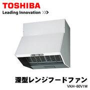 VKH-60V1-W 東芝 深型レンジフードファン 戸建住宅用 60cm巾 ホワイト