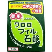 薬用 クロロフィル石鹸 復刻版 85g