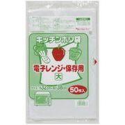 ●☆台所用小型ポリ袋(半透明) TH-32 厚0.01mm 50枚×120冊