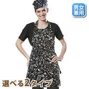 エプロン コック服 メンズ コックコート 男女兼用 カフェ 制服 【830119】 MUCHU