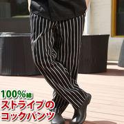 コックパンツ コックコート コック服 ズボン ホテル 制服 【820203】 MUCHU