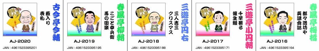 AJ2016-2020