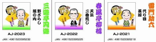 AJ2021-2023