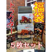 【福袋】アメリカンブリキ看板5枚セット トラクター 14700円相当