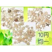 【リーフ&羽根】【蝶々】【リボン】【キー】アンティークパーツ 福袋 10円均一