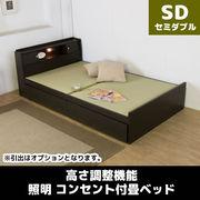 高さ調整機能 照明 コンセント付畳ベッド セミダブル ダークブラウン
