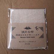 純国産おおあさ麻布ハンカチタイプSS 【布ナプキンとしても使用できます】