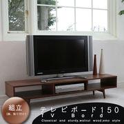 emo テレビボード【幅150cm】