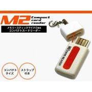 メモリースティックマイクロ専用 小型カードリーダー