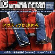 ライフジャケット 救命胴衣 手動膨張型 ベスト型 ネイビー 紺色 フリーサイズ
