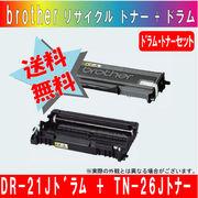 ブラザー(brother)DR-21J リサイクルドラム + TN-26Jリサイクルトナーセット【宅配便送料無料】