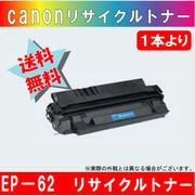 キャノン(Canon) EP-62 再生 トナーカートリッジ