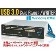 USB3.0★高速 各種カードリーダー/ライター 3.5インチベイ増設