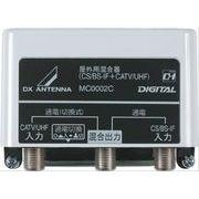 DXアンテナ 屋外用混合器(CS/BS-IF+UHF・FM(CATV)) MC0002CB