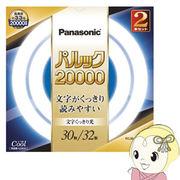 FCL3032EDWM2K パナソニック パルック20000 30+32W クール色 文字くっきり光