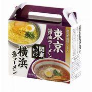 ●【麺グルメ・人気のラーメン!】お中元・ギフト・贈答品●熟成乾燥麺 関東ラーメンセット●