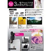 3in1 カメラレンズ / 魚眼レンズ 接眼レンズ ワイドレンズ セット