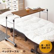 【直送可/送料無料】高さ・幅が調整可能◎伸縮式ベッドテーブル/介護/サイドテーブル/木目/机