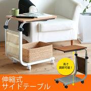 【直送可】【売れ筋】【介護テーブル】高さ調節可能!伸縮式サイドテーブルキャスター付