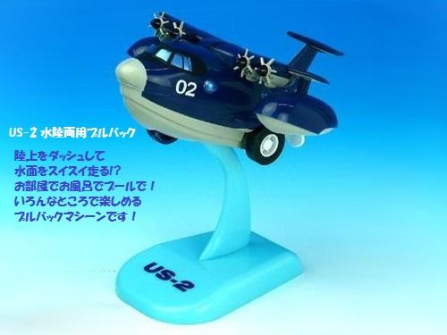 KBオリジナル アイテム プルバックマシーン US-2(スタンド付き)