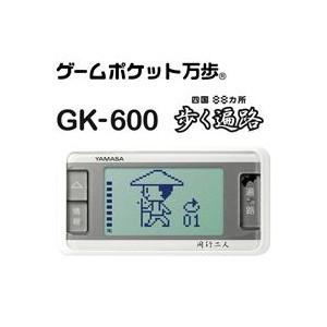 「ゲームポケット万歩(R) 歩く遍路 GK-600」 山佐時計計器
