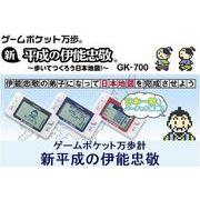 ゲームポケット万歩計【新・平成の伊能忠敬】GK-700