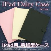 【iPad air/iPad air 2/アイパッド】 手帳型ケース