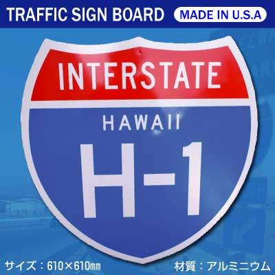 INTERSTATE HAWAII H1 トラフィックサインボード