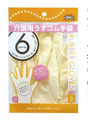 介護用 うすゴム手袋 6枚 CM-443