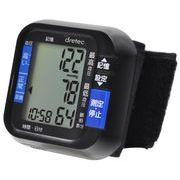 DRETEC ドリテック 手首式血圧計 コンパクト・簡単操作 ケース付 BM-100BK