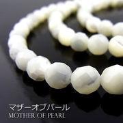 マザーオブパール ホワイト【ミラーカット】6mm【天然石ビーズ・パワーストーン・ネコポス配送可】