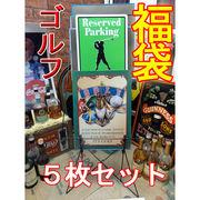【福袋】アメリカンブリキ看板5枚セット ゴルフ/Golf 14700円相当