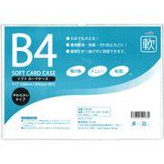 ソフトカードケースB4 435-09