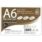 ソフトカードケースA6・2P 435-04