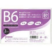 ソフトカードケースB6・2P 435-05