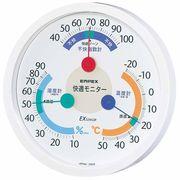 《日本製》【不快指数計付き温湿度計】快適モニター(温度・湿度・不快指数計)