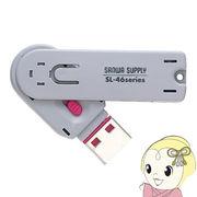【マイナンバー制度対策にも】 SL-46-R サンワサプライ  USBコネクタ取付けセキュリティ レッド