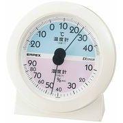 《日本製》【シンプルタイプ】メモリア温・湿度計