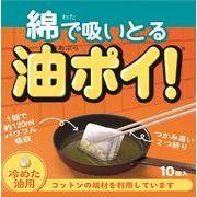 綿で吸いとる油ポイ10個 【 コットンラボ 】 【 台所用品 】