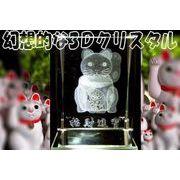 3Dクリスタルアート【招き猫】