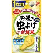お米の虫よけ 新鮮米1年用 【 アース製薬 】 【 防虫剤 】