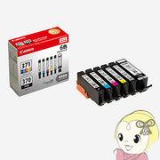 キヤノン 純正インク BCI-371(BK/C/M/Y/GY)+BCI-370 マルチパック BCI-371+370/6MP 0732C004