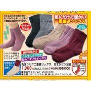 【婦人用22~24cm】】寒い季節にぴったりなシルク毛混シルク二重編ソックス