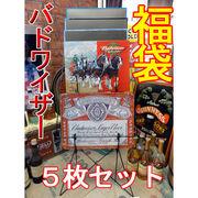 【福袋】アメリカンブリキ看板5枚セット バドワイザー 14700円相当