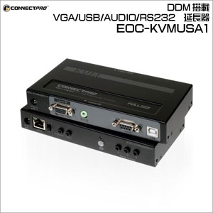 CONNECTPRO DDM搭載VGA/USB/AUDIO/RS232 延長器 EOC-KVMUSA1