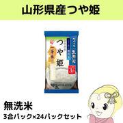 【メーカー直送】アイリスオーヤマ 無洗米 山形県産つや姫 3合パック×24パックセット