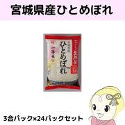 【メーカー直送】アイリスオーヤマ 宮城県産ひとめぼれ 3合パック×24パックセット